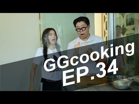 GGcooking Ep.34 - เปิดโปงไก่ทอดลุงเคนและโคลสลอว์