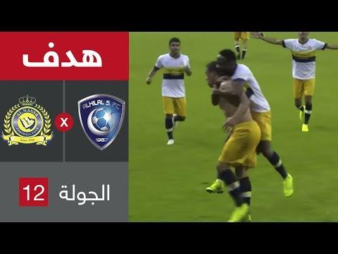 هدف النصر الثاني ضد الهلال (عبدالرزاق حمدلله) في الجولة 12 من دوري كاس الأمير محمد بن سلمان thumbnail