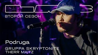 Gruppa Skryptonite feat. Therr Maitz 一 Podruga / LAB с Антоном Беляевым