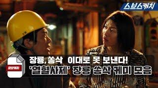 장룡, 쏭삭 이대로 못 보낸다! '열혈사제' 장룡 쏭싹 케미 모음.zip 《모았캐치 / 열혈사제 / 스브스캐치》
