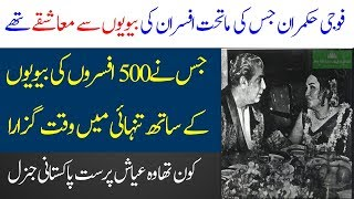 Pakistan ka Ayash Fouji General   General Rani aur Yehya Khan   Spotlight