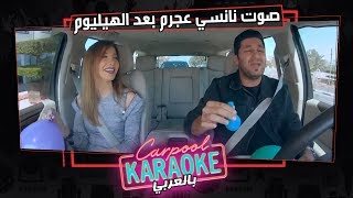 بالعربي Carpool Karaoke | شاهد كيف تغير صوت نانسي عجرم بعد الهيليوم فى كاربول بالعربي - حلقة 12