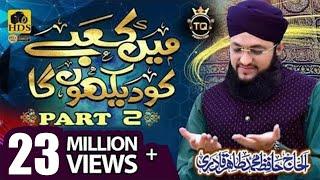 Main Kabe ko Dekhunga Part 2 Hafiz Tahir Qadri 2019 Hajj 2019 Kalam