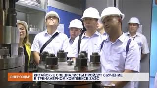 Обучение китайских специалистов на ЗАЭС