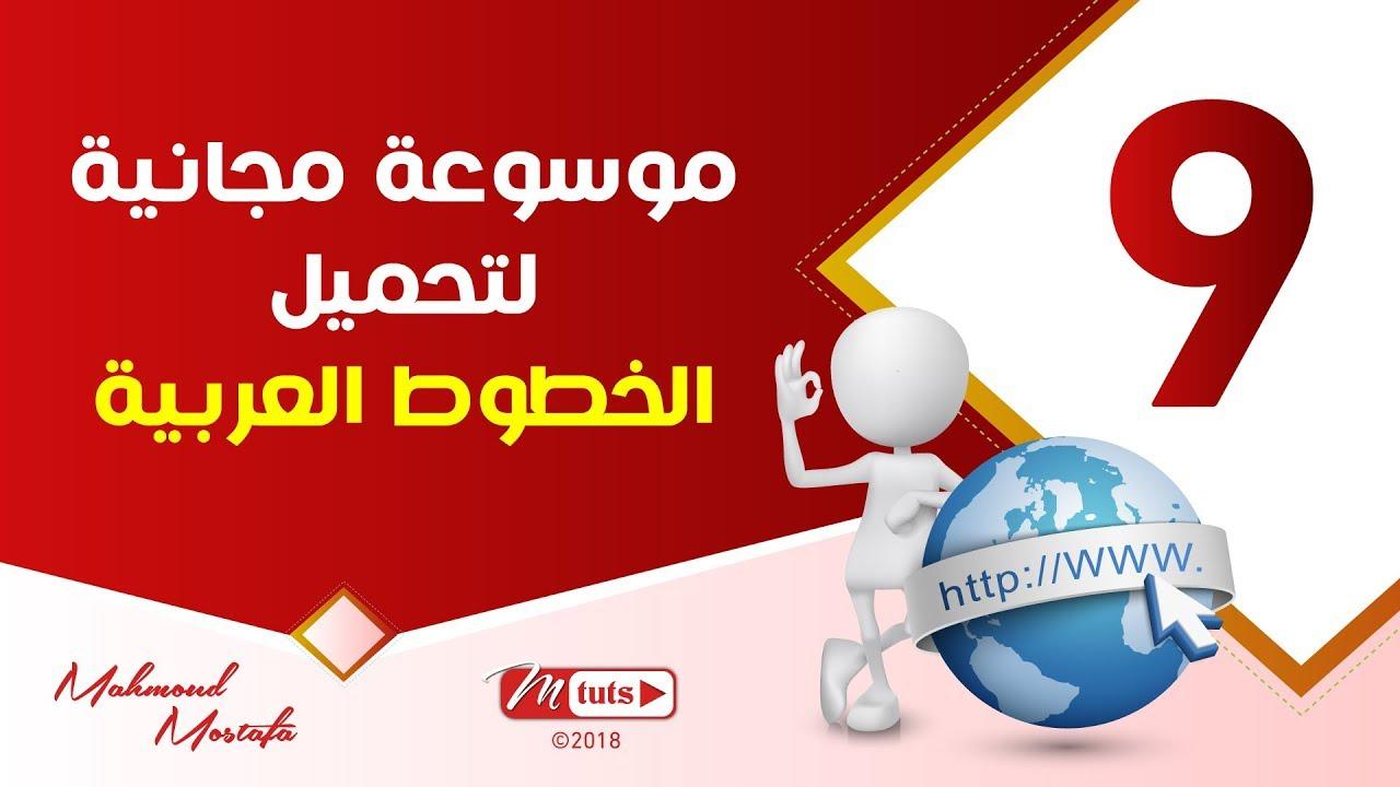 09 - موقع مميز لتحميل الخطوط العربية ـ مواقع هامة لكل مصمم