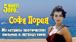 5 минут про Софи Лорен / Из актрисы эротических фильмов в легенду кино