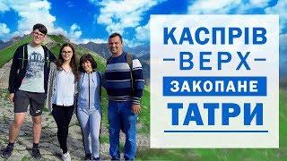 видео Автобусы Киев - Кельце. Eavtobus.com