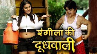 रंगीला की दूध वाली | Rangeela Ki Doodh Wali | Chotu Comedy Video | Hindi Comedy Video