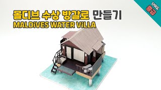 MALDiVES WATER ViLLA PAPERCRAF…