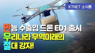 [주간물류뉴스] 수출입화물 운송 전용 무인 드론 ED1…