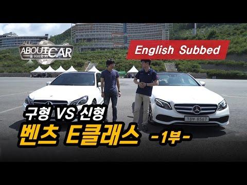 [올어바웃카3] 메르세데스-벤츠 신형 E클래스(1/2) - 구형 vs 신형, 어떤 차가 더 마음에 드나요?