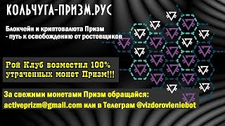 16.04.2019 г. #РОЙКЛУБПЛАТИТ! Получил 15600 PRIZM (~200000 руб) 100%! Алексей Старостенко г.Курск!