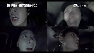 【鬼病院:靈異直播】正式預告-世上七大恐怖聖地  04/20(五)錄到鬼