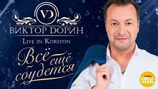 Виктор Дорин - Всё ещё сбудется. (Live in Korston)