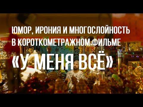 У меня всё (реж. Саша Потапова) | короткометражный фильм