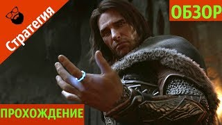 Средиземья Тени войны - ОБЗОР И ПЕРВЫЙ ВЗГЛЯД | by Boroda Game