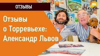 Отзывы Торревьеха: Александр Львов