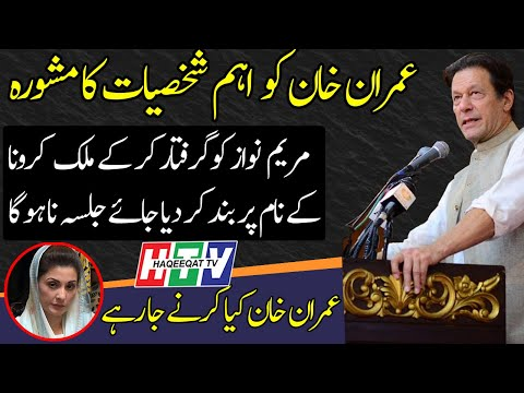 Haqeeqat TV: A Wrong Suggestion to Imran Khan About Maryam Nawaz and PDM Jalsas