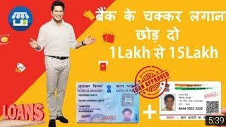 instant business loan 50k see 1cr no paper work only online approval