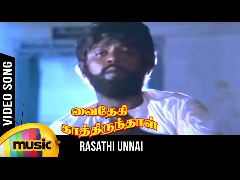 Rasathi Unnai Video Song | Vaidehi Kathirunthal Tamil Movie | Vijayakanth | Revathi | Ilayaraja