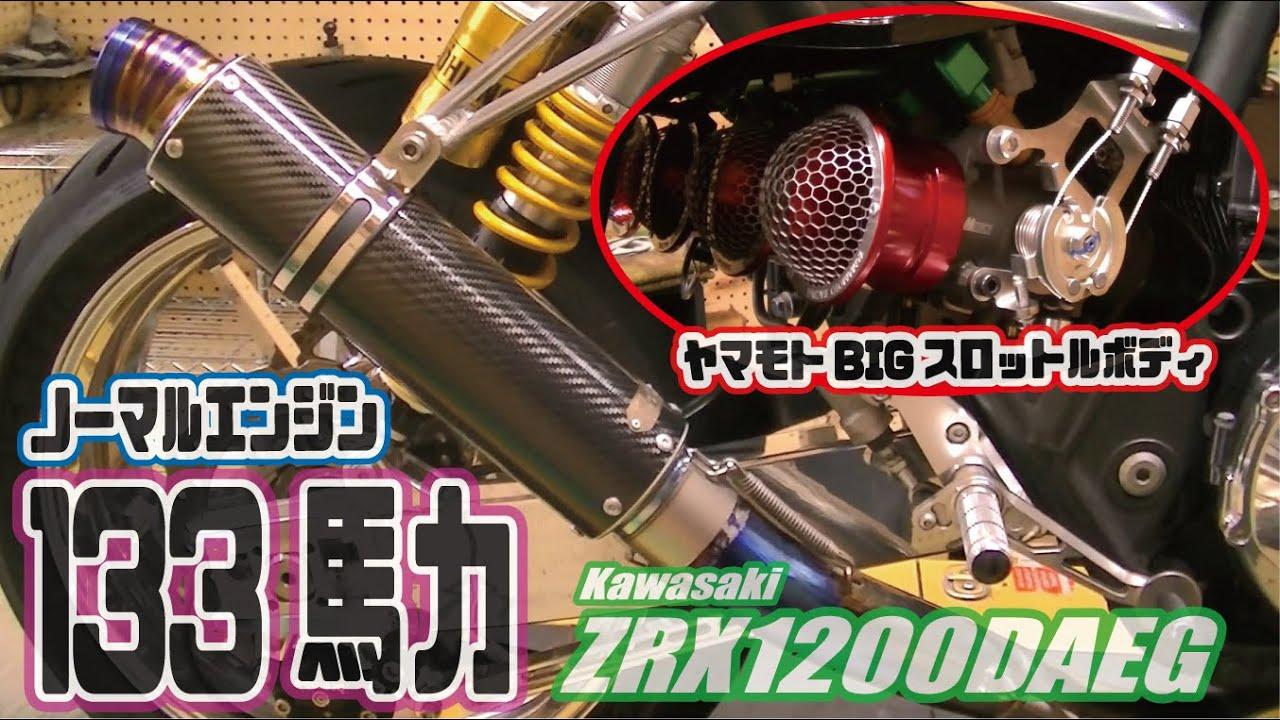 ZRX1200ダエグ シャーシダイナモ パワーチェック ヤマモトRacing BIGスロットルボディ