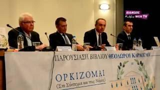 Παρουσίαση βιβλίου Θ. Καράογλου στο Κιλκίς-Eidisis.gr webTV