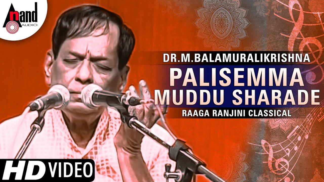 Palisemma Muddu Sharade | Raga Ranjini Classical Videos | Sung By : Dr M Balamuralikrishna