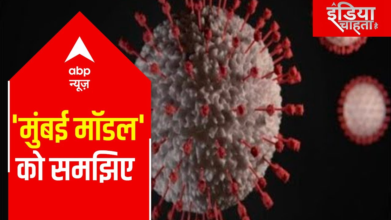 Corona Crisis: Understand 'Mumbai Model' to combat pandemic | India Chahta Hai
