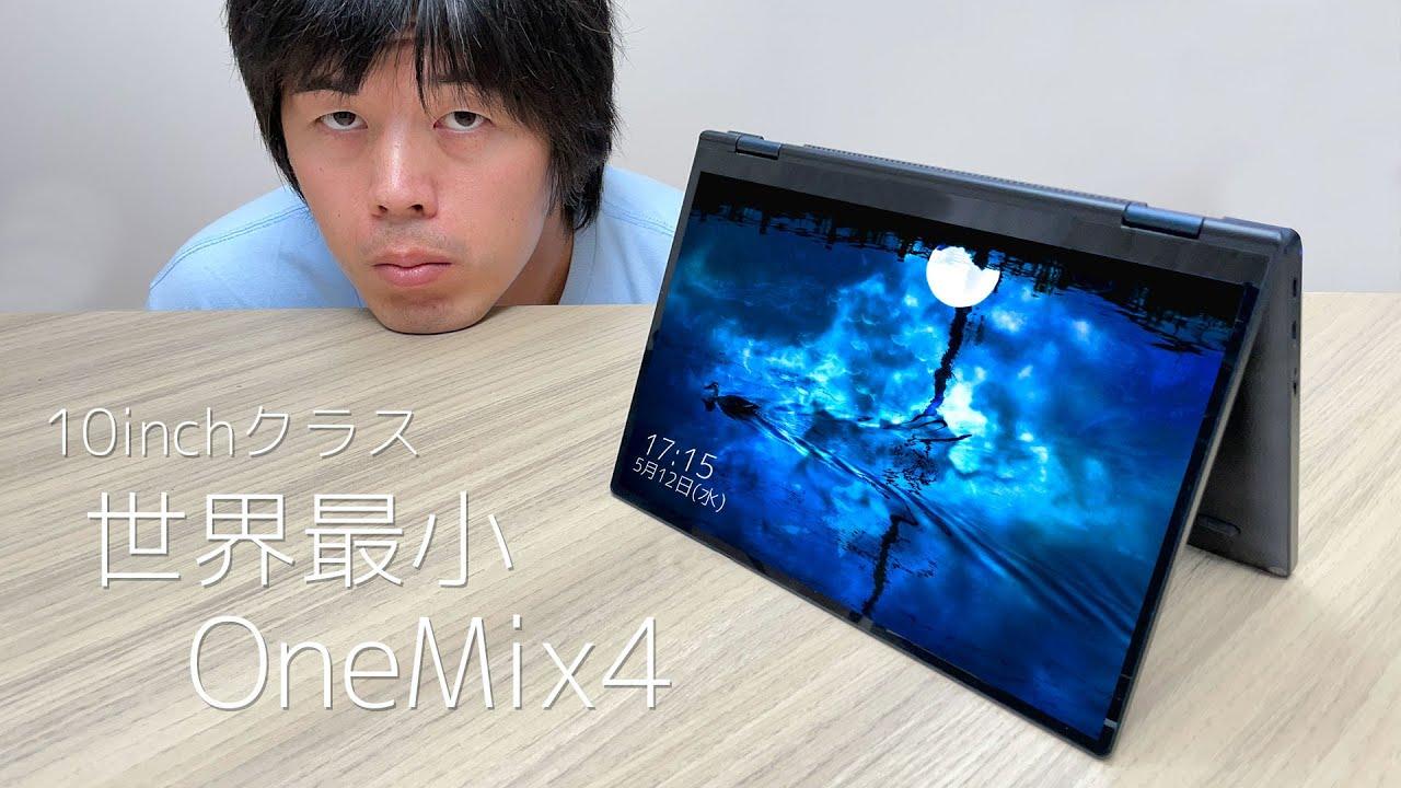 10inchクラス史上最小!モバイルPC OneMix4がキター