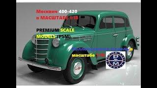 Москвич Moskvich 400 420 в масштабе 1-18 1946 iScale Diecast
