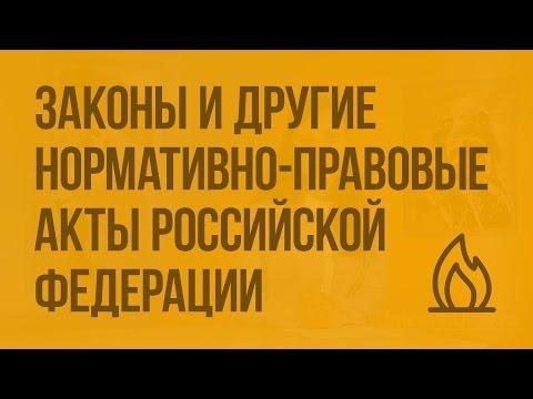 Законы и другие нормативно-правовые акты Российской Федерации по обеспечению безопасности. Видеоурок