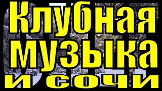 Русская клубная крутая красивая рок музыка хиты клипы лучший супер клубняк крутой музон популярный