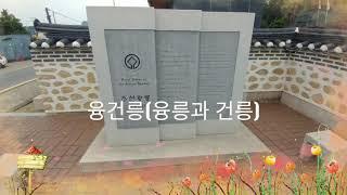 세계유산 - 융건릉