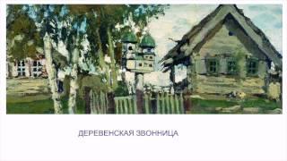 ПРИРОДА ГЛАЗАМИ ХУДОЖНИКА ЛЕОНАРДА ТУРЖАНСКОГО (1875 -  1945)