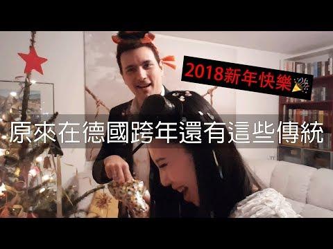 新年快樂,我們醉了😆~德國跨年的傳統好豐富好好玩|2018-new-year-in-germany