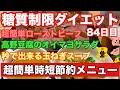 【節約 料理】炊飯器で超簡単ローストビーフ 糖質制限ダイエットメニュー84日目