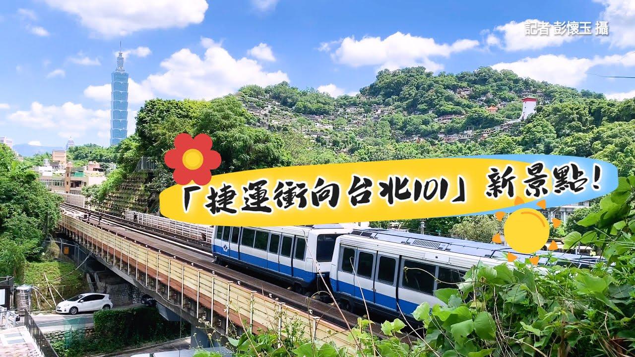 「捷運衝向台北101」新景點!面對負評...大地處:早料到