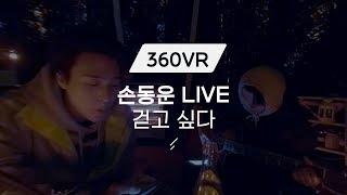 [360VR] 걷고 싶다 - 손동운(하이라이트) 라이브 (원곡: 조용필) / 우주를 줄게