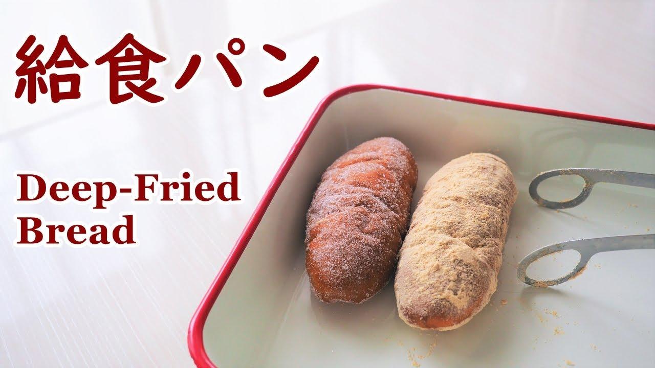 コッペパンと揚げパン 懐かし給食パンの作り方【手作りパン日記】 How to make Deep-Fried Bread 【Cooking Vlog】