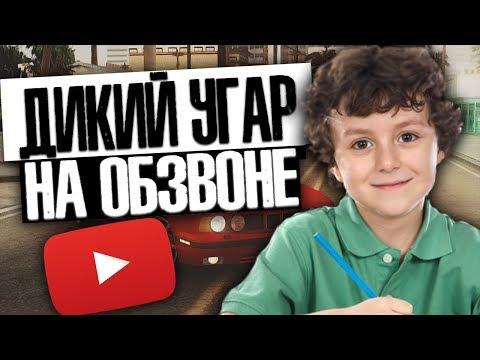 MTA | ЖЕСТКИЙ УГАР НА ОБЗВОНЕ!!! - European Unio RolePlay