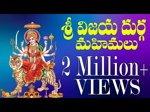 GODDESS DURGA MATHA SONGSVIJAYADURGA MAHIMALU||BHAVANI MATHA SONGS||TELUGU DEVOTIONAL SONGS||