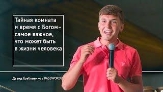 PASSWORD7. Давид Грабовенко. 11 августа 20162