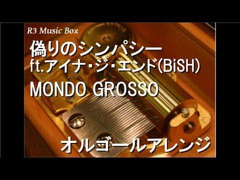 偽りのシンパシー ft.アイナ・ジ・エンド(BiSH)/MONDO GROSSO【オルゴール】 (TBS系ドラマ「きみが心に棲みついた」挿入歌)