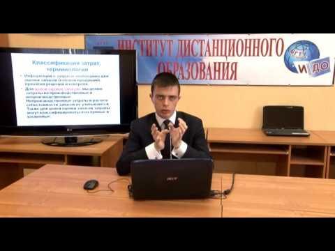 Бухгалтерский управленческий учет - онлайн-лекция БГТУ им. В. Г. Шухова