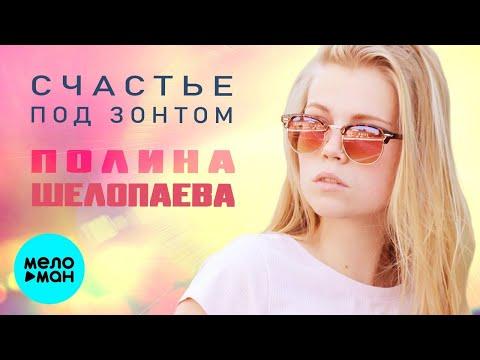 Полина Шелопаева - Счастье под зонтом