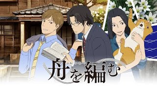The Great Passage (Fune wo Amu) Episode 2 (eng subbed)