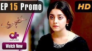 Pakistani Drama | Hoor Pari - Episode 15 Promo | Aplus Dramas | Alizeh Shah, Ammara Butt, Arman Ali