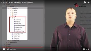 3.Урок- Структура модуля, видео 1/1