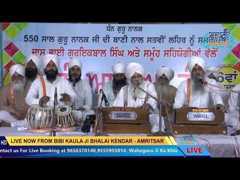 Live-Now-Gurmat-Kirtan-Samagam-From-Amritsar-Punjab-9-August-2019