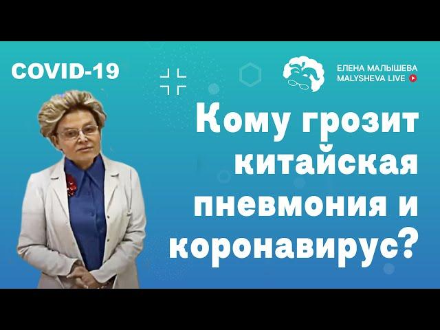 Кому грозит китайская пневмония и коронавирус?